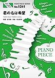 ピアノピース1241 君の名は希望 by 乃木坂46 (ピアノソロ・ピアノ&ヴォーカル)
