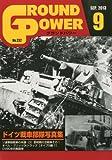 GROUND POWER (グランドパワー) 2013年 09月号