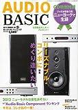 AUDIO BASIC (オーディオベーシック) 2012年 01月号 [雑誌]