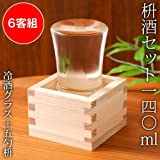 店舗様向け日本酒『枡酒』140ml6組セット冷酒グラス90ml+五勺枡Masu and Glass Sake set