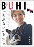 BUHI (ブヒ) 2012年 春号 [雑誌]