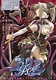 姫騎士リリア~Vol.03 獣鬼の檻~