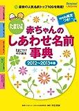 たまひよ赤ちゃんのしあわせ名前事典〈2012‐2013年版〉