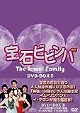 宝石ビビンバ DVD-BOX5