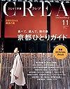 CREA 2015年11月号  京都ひとりガイド。