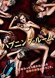 ハプニング・ルーム [DVD]