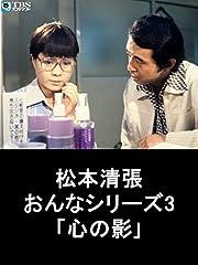 松本清張おんなシリーズ3「心の影」