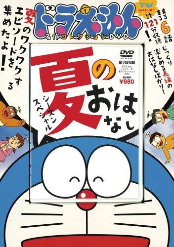DVD>ドラえもん名作コレクションシーズンスペシャル 夏のおはなし (小学館DVD)