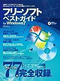 フリーソフトベストガイドfor Windows7 (100%ムックシリーズ)