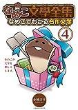 なめこ文學全集 なめこでわかる名作文学 (4) (バーズコミックス スペシャル)