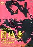 団地妻 不倫でラブラブ[DVD]