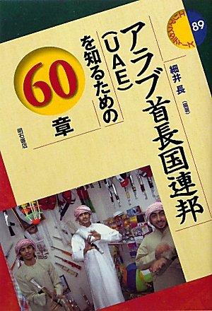 アラブ首長国連邦(UAE)を知るための60章 (エリア・スタディ―ズ 89) (エリア・スタディーズ)