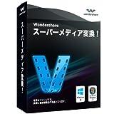 Wondershare スーパーメディア変換!(Win版) アップグレード版 年末年始正常営業 動画変換ソフト、動画編集ソフト、DVD作成ソフト、DVD変換ソフト、動画ダウンロード多機能一体ソフト YouTubeダウンロード、ニコニコダウンロード、Windows8対応版|ワンダーシェアー
