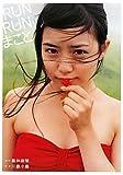 奥仲麻琴写真集「RUN RUN まこと」