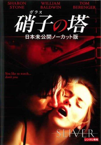 硝子の塔 日本未公開ノーカット版