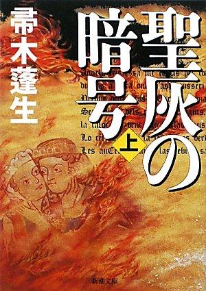 聖灰の暗号〈上〉 (新潮文庫)