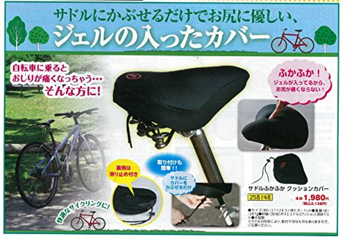 GEL 【サドルふかふかクッションカバー】 サドルカバー 自転車 サイクリング