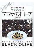 サラダクラブ ブラックオリーブ(スライス) 25g×10個