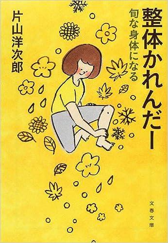 整体かれんだー―旬な身体になる (文春文庫) 文庫 – 2012/6/8