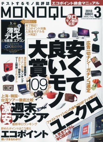 MONOQLO ( モノクロ ) 2010年 03月号 [雑誌]