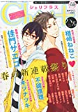 Cheri+ (シェリプラス) vol.8 2013年 05月号 [雑誌]