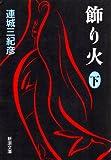 飾り火〈下〉 (新潮文庫)
