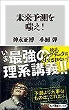 未来予測を嗤え! 角川oneテーマ21