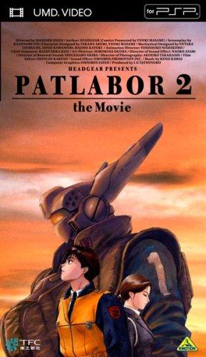 機動警察パトレイバー The Movie2