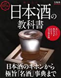 おいしい日本酒の教科書 (e-MOOK)