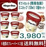 ハーゲンダッツ アイスクリーム・ミニカップ(120ml) おすすめ12個セット