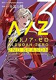 ALDNOAH.ZERO 2nd Season 3巻 (まんがタイムKRコミックス)