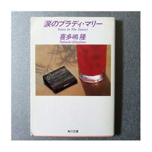 涙のブラディ・マリー (角川文庫)