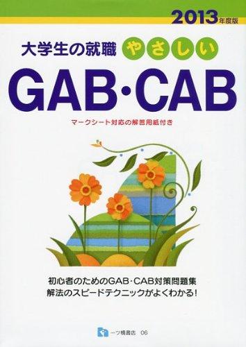 やさしいGAB・CAB