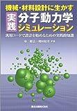 機械・材料設計に生かす 実践分子動力学シミュレーション-汎用コードで設計を始めるための実践的知識-