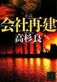 小説会社再建 (講談社文庫 た 15-46)