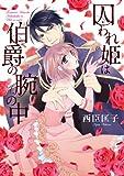 囚われ姫は伯爵の腕の中 (ミッシイコミックス Next comics F)