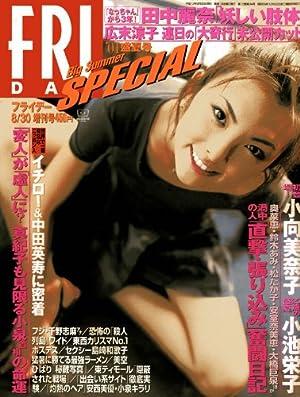FRIDAY BIG SUMMER SPECIAL (フライデービッグサマースペシャル) 2001年 8月30日増刊号 [表紙:田中麗奈][雑誌] (FRIDAY (フライデー)増刊号)
