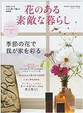 花のある素敵な暮らし―花あしらいをふだん使いで楽しむ実例集 季節の花で我が家を彩る (Gakken Interior Mook)