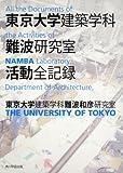 サムネイル:book『東京大学建築学科 難波研究室 活動全記録』