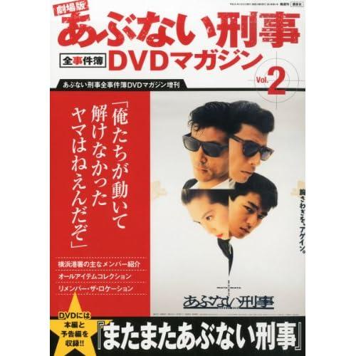 劇場版あぶない刑事 全事件簿DVDマガジン 2号 2014年 2/25号 [分冊百科]
