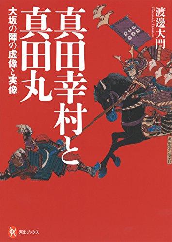 真田幸村と真田丸: 大坂の陣の虚像と実像 (河出ブックス)