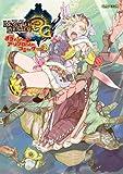 モンスターハンター3Gオフィシャルアンソロジーコミック 2 (カプコンオフィシャルブックス)
