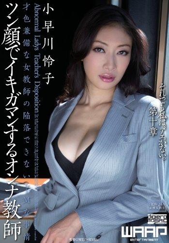 ツン顔でイキガマンするオンナ教師 小早川怜子 [DVD]