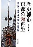 歴史都市・京都の超再生: 町屋が蠢く、環境・人権・平和のための都市政策