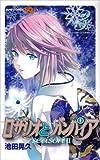 ロザリオとバンパイアseason2 3 (ジャンプコミックス)