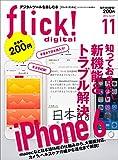 flick! digital(フリックデジタル) 2014年11月号 Vol.37[雑誌] (flick! Digitalシリーズ)