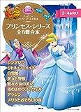 ディズニースーパーゴールド絵本 プリンセス・シリーズ 全8冊合本 ディズニーゴールド絵本
