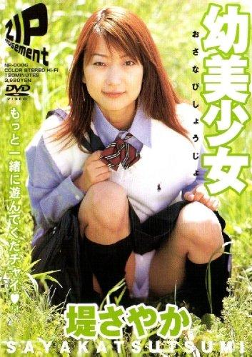 幼美少女 堤さやか [DVD] NR-0006