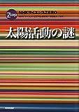 NHKサイエンスZERO 太陽活動の謎 (NHKサイエンスZERO)