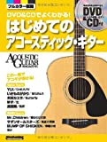 DVD&CDでよくわかる!はじめてのアコースティック・ギター (DVD、CD付き) (アコースティック・ギター・マガジン)
